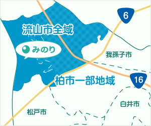 千葉県流山と柏で訪問看護・在宅医療なら、みのり訪問看護ステーション